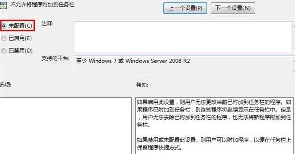 解决windows7程序无法锁定到任务栏