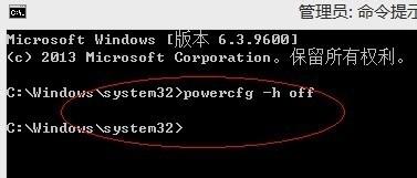 Win8.1系统中的Hiberfil.sys是什么文件?删除Hiberfil.sys文件的方法