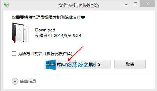 Win8更新提示错误代码8024402F怎么办?