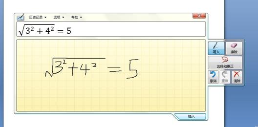 win10怎样快速调用出数学输入板?
