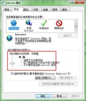win7上IE安全级别过高无法下载怎么办?