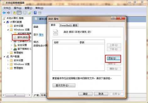 win7纯净版中U盘开机钥匙的制作