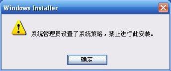 在XP上无法安装某些应用怎么办?