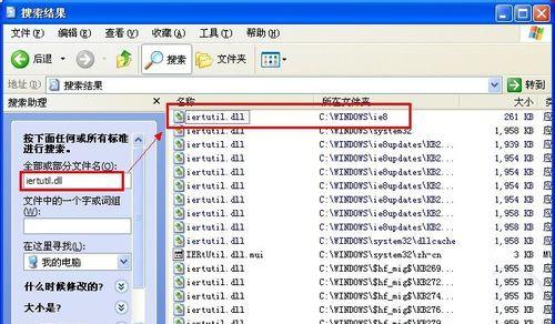 XP浏览网页时出现序数459是什么意思?