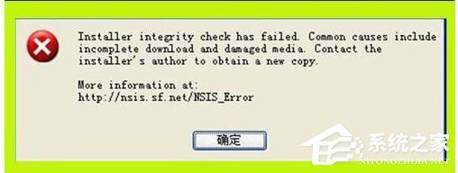 Win7系统软件安装提示Nsis Error的解决办法