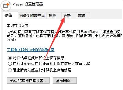 win10提示Flash版本过低怎样升级?