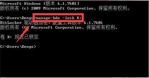 教你解开BitLocker后立即再锁上的小技巧
