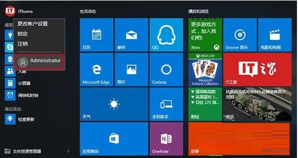 win8弹出账户控制窗口且无法操作怎么办?