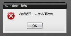 win7打开和关闭时UG提示内部错误怎么办?
