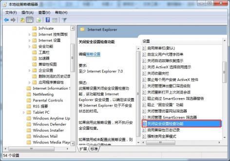 win7纯净版中IE提示计算机风险怎么办?