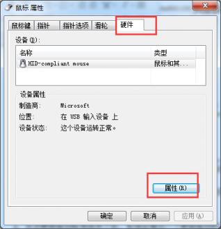 win7稳定版鼠标驱动如何升级?