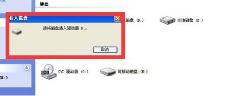 如何处理使用u盘时要求插入驱动器
