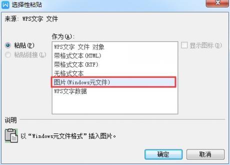 win7系统中word资料怎样导成图片?