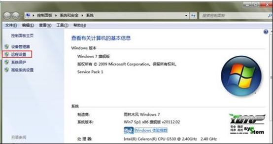 Win7系统远程连接设置