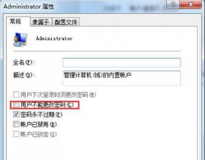 win7系统用户密码无法更改的解决措施