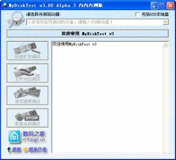 内存卡检测工具的使用方法