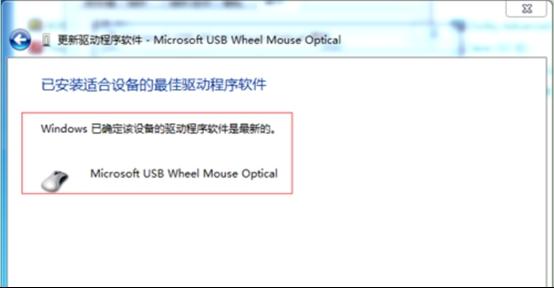 win7系统鼠标驱动