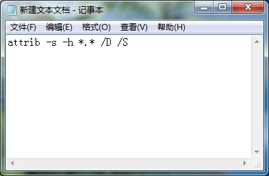 修复win7文件夹隐藏属性不可用的方法