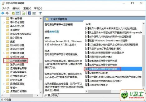 然后在文件资源管理器右侧界面中找到在电源选项菜单中显示睡眠