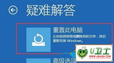 Win8系统安全模式下帐户出错无法退出安全模式的解决步骤1