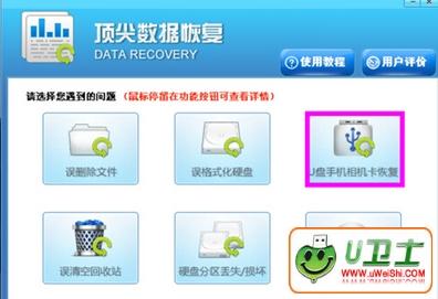 分享解决u盘数据raw格式的可行策略