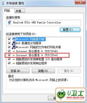 解决IP地址冲突导致网络连接不上的技巧