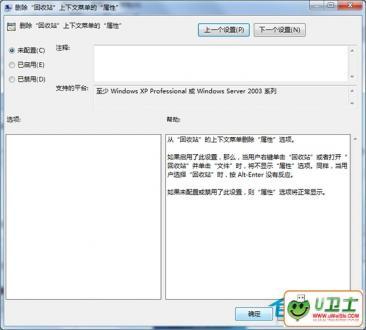 """Windows7开启回收站时出现""""此项目的属性未知""""如何处理?"""