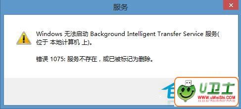 Win8.1启动BITS服务出现1075错误的解决方法