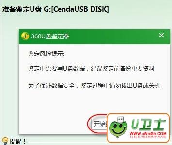 用软件判断U盘容量要怎么做?