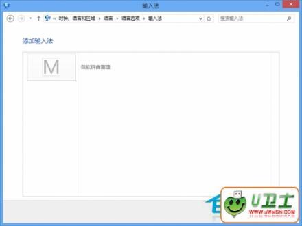 Win8系统启用微软拼音新体验输入法的方法