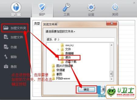 免费护密文件加密软件怎么样使用教程
