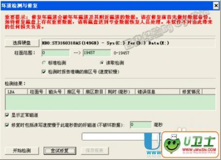 笔记本硬盘坏了怎么办修复详细教程