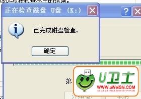 u盘硬件良好连接电脑却是扫描错误怎么办?