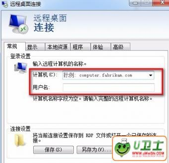 U盘获取远程电脑中的数据要怎么做?
