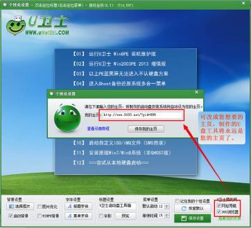 U卫士超级U盘启动盘制作工具V5.0(自由装机版)_13