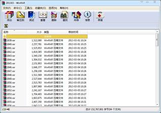 WinRAR官网免费版