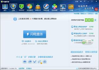 QQ电脑管家官网