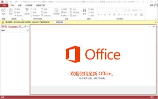 Microsoft Office 2013 官方版