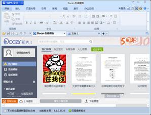 金山WPS Office 2012套装官方正式版