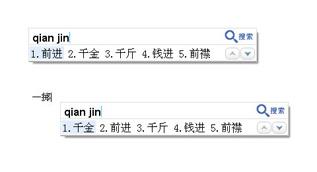 谷歌拼音输入法官方中文版