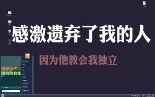 励志语录win7主题