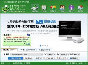 【重装归来】U卫士U盘PE启动盘UEFI在线重装系统制作工具V8.0网络版发布