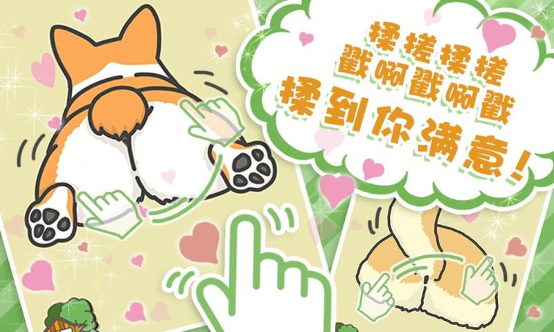 狗狗的屁股(ワンコのおしり)下载安卓版