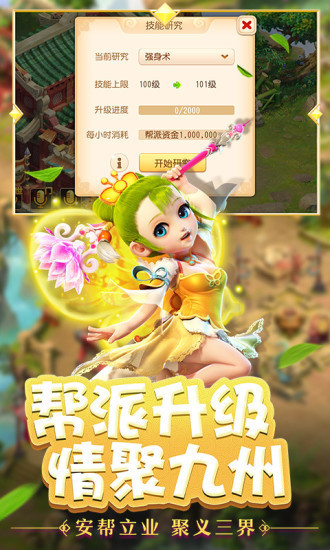梦幻西游破解版下载