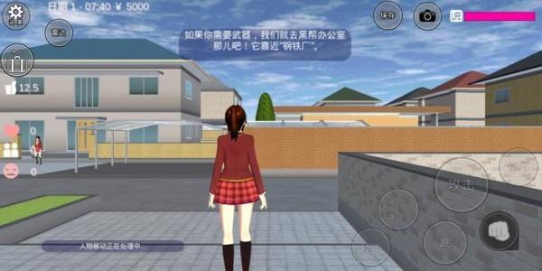 樱花校园模拟器中文版图