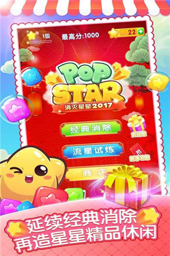 消灭星星中文版