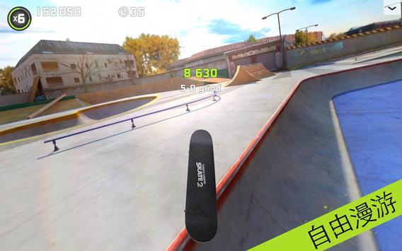 指尖滑板2手游最新版