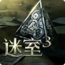 迷室3破解版