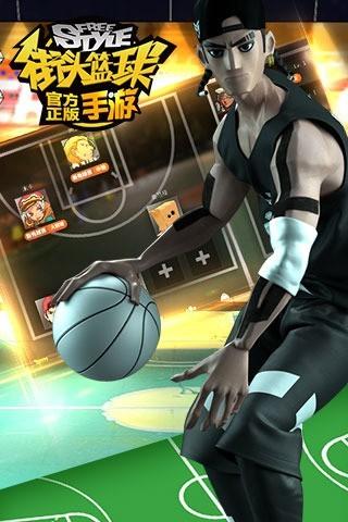 街头篮球手游官网