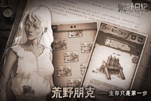 荒野日记青青热久免费精品视频在版
